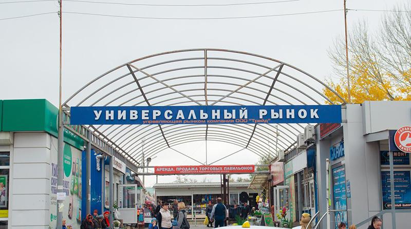 Универсальный рынок РФ