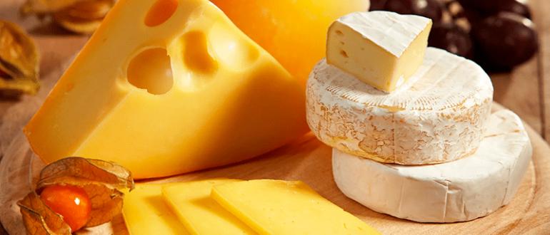 Какой сыр лучше кушать