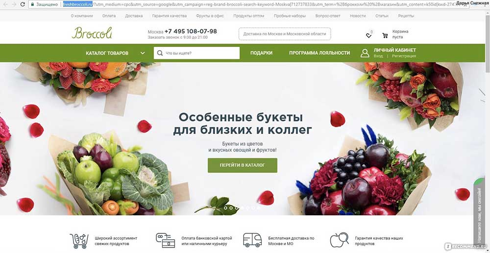 Интернет-магазин свежих продуктов «Брокколи»
